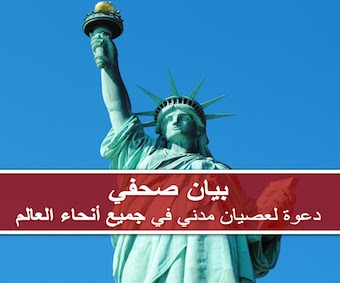UHP ي دعوة لعصيان مدني في جميع أنحاء العالم .jpeg